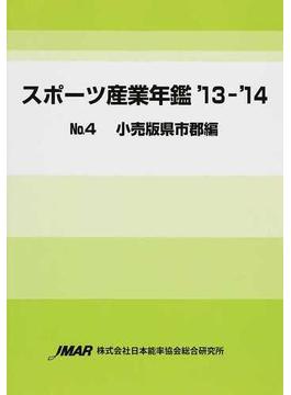 スポーツ産業年鑑 '13−'14No.4 小売版県市郡編