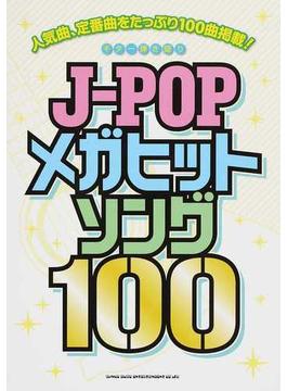 J−POPメガヒットソング100 人気曲、定番曲をたっぷり100曲掲載!