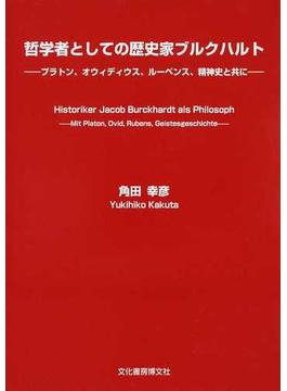 哲学者としての歴史家ブルクハルト プラトン、オウィディウス、ルーベンス、精神史と共に