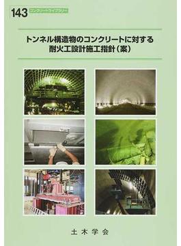 トンネル構造物のコンクリートに対する耐火工設計施工指針〈案〉