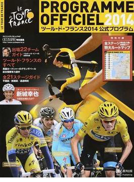 ツール・ド・フランス公式プログラム 2014(ヤエスメディアムック)