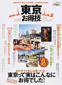 東京お得技ベストセレクション(晋遊舎ムック)