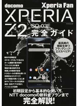 XPERIA Z2 SO−03F完全ガイド docomo 操作の基本から便利な活用法までオール解説!