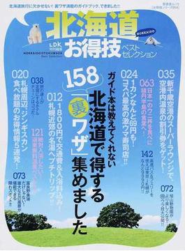 北海道お得技ベストセレクション(晋遊舎ムック)