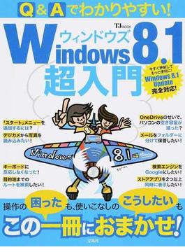 Q&Aでわかりやすい!Windows 8.1超入門(TJ MOOK)