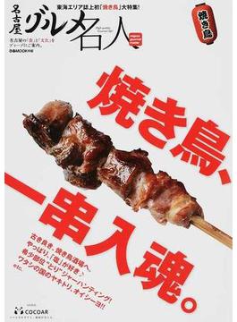 名古屋グル名人 東海エリア誌上初!焼き鳥、一串入魂。(ぴあMOOK中部)