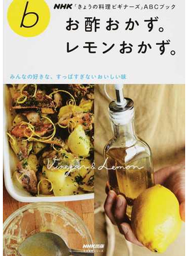 お酢おかず。レモンおかず。 みんなの好きな、すっぱすぎないおいしい味(NHK「きょうの料理ビギナーズ」ABCブック)