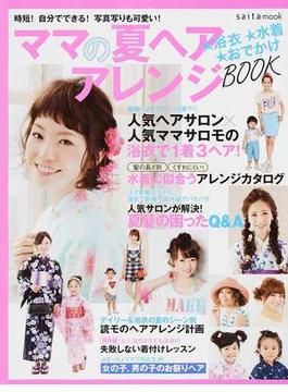 ママの夏ヘアアレンジBOOK 時短!自分でできる!写真写りも可愛い!(saita mook)