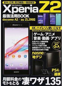 Xperia Z2最強活用BOOK 月額料金のモトをとる凄ワザ135