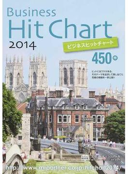 ビジネスヒットチャート 2014