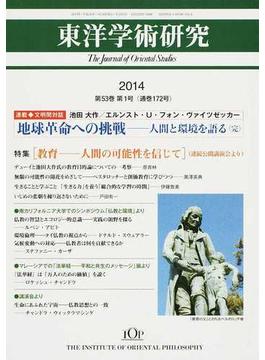 東洋学術研究 第53巻第1号(2014) 特集〈教育−人間の可能性を信じて〉