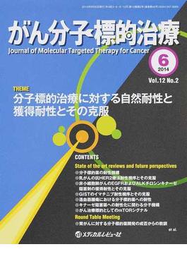 がん分子標的治療 Vol.12No.2(2014.6) 分子標的治療に対する自然耐性と獲得耐性とその克服