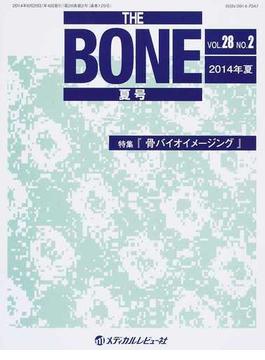 THE BONE VOL.28NO.2(2014年夏号) 特集・『骨バイオイメージング』