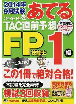 2014年9月試験をあてるTAC直前予想FP技能士1級