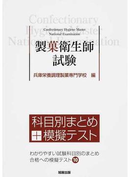 製菓衛生師試験 科目別まとめ+模擬テスト