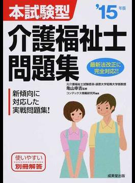 本試験型介護福祉士問題集 '15年版
