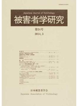 被害者学研究 第24号(2014.3)