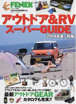 アウトドア&RVスーパーGUIDE 2014年夏〜秋版