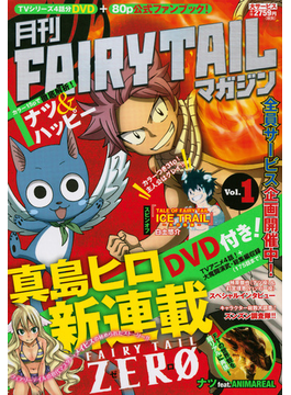 DVD 月刊 FAIRY TAIL マガジン(1)