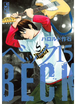 BECK 15(講談社漫画文庫)