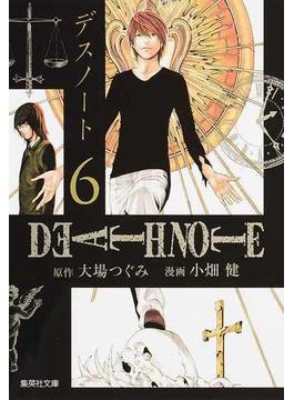 デスノート 6(集英社文庫コミック版)