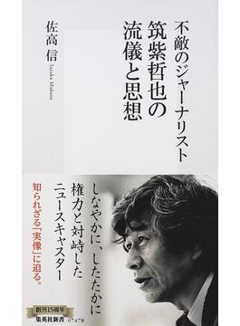 不敵のジャーナリスト筑紫哲也の流儀と思想(集英社新書)