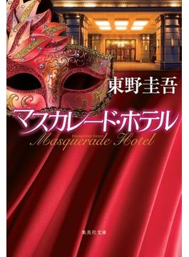 マスカレード・ホテル(集英社文庫)