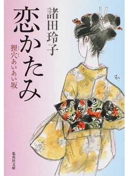恋かたみ(集英社文庫)