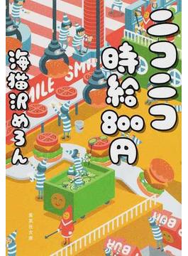 ニコニコ時給800円(集英社文庫)