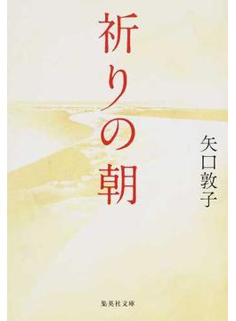 祈りの朝(集英社文庫)