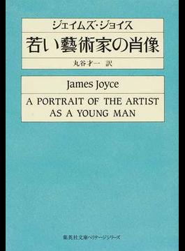 若い藝術家の肖像(集英社文庫)