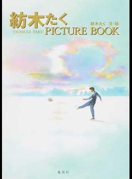 紡木たくPICTURE BOOK