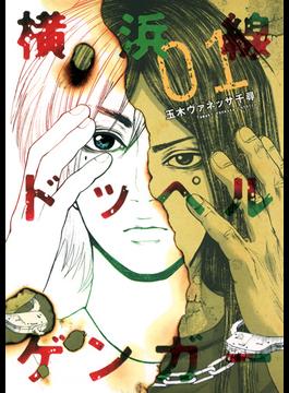 横浜線ドッペルゲンガー 1 (ヤングジャンプ・コミックス)(ヤングジャンプコミックス)
