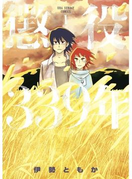 懲役339年 1 (裏少年サンデーコミックス)(少年サンデーコミックス)