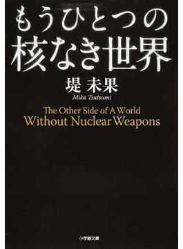 もうひとつの核なき世界(小学館文庫)