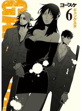 限定版 GANGSTA. 6 (バンチコミックス)(バンチコミックス)
