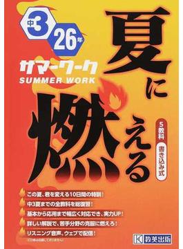 夏に燃えるサマーワーク中3 5教科書き込み式 26年