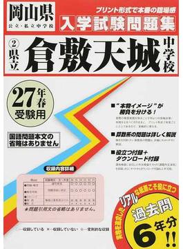 県立倉敷天城中学校 27年春受験用