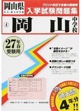 岡山中学校 27年春受験用