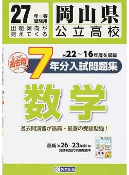 岡山県公立高校7年分入試問題集数学 27年春受験用
