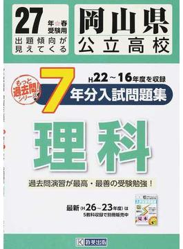 岡山県公立高校7年分入試問題集理科 27年春受験用