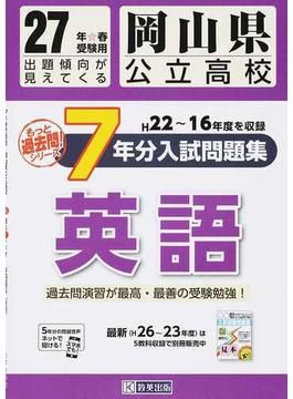 岡山県公立高校7年分入試問題集英語 27年春受験用