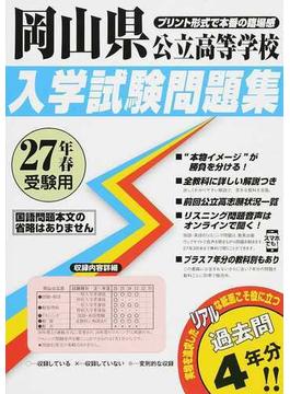 岡山県公立高等学校入学試験問題集 27年春受験用