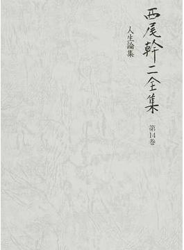 西尾幹二全集 第14巻 人生論集
