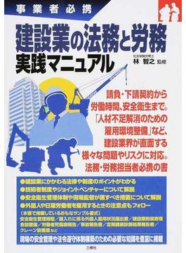 建設業の法務と労務実践マニュアル 事業者必携