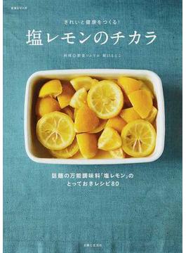 塩レモンのチカラ きれいと健康をつくる! 話題の万能調味料「塩レモン」のとっておきレシピ80