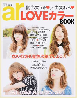 LOVEカラーBOOK 髪色変える♥人生変わる♥(TODAYムック)