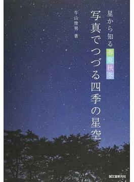 写真でつづる四季の星空 星から知る春夏秋冬
