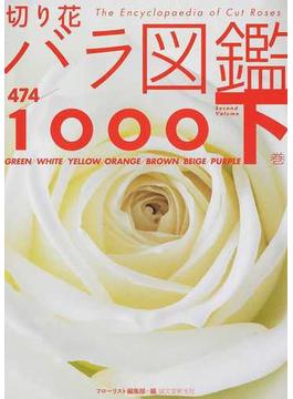 切り花バラ図鑑1000 下巻 474品種