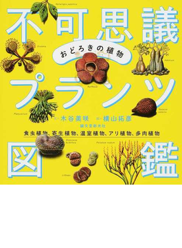 不可思議プランツ図鑑 おどろきの植物 食虫植物、寄生植物、温室植物、アリ植物、多肉植物